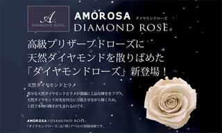 diamondrosebox.jpg